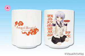 Angel Beats!湯のみ