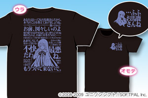 Flyable Heart Tシャツ